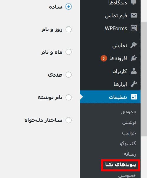 تنظیمات فایل htaccess