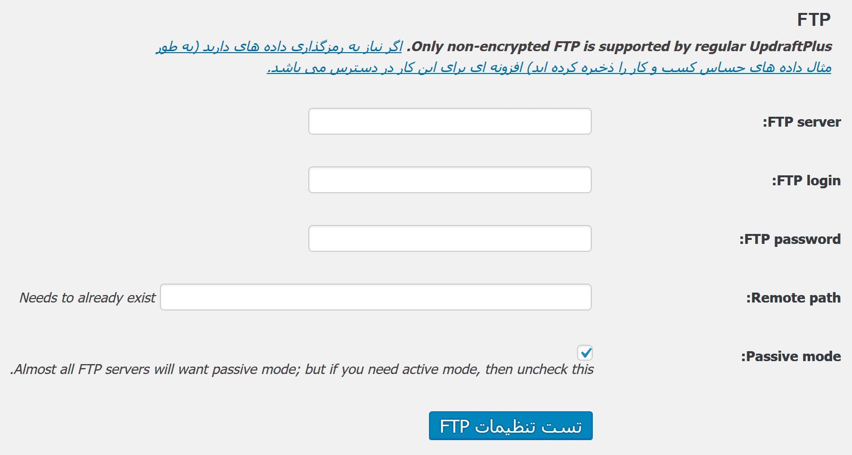 پشتیبان گیری از وردپرس با افزونه UpdraftPlus