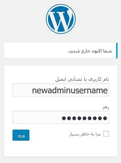 تغییر نام کاربری در وردپرس