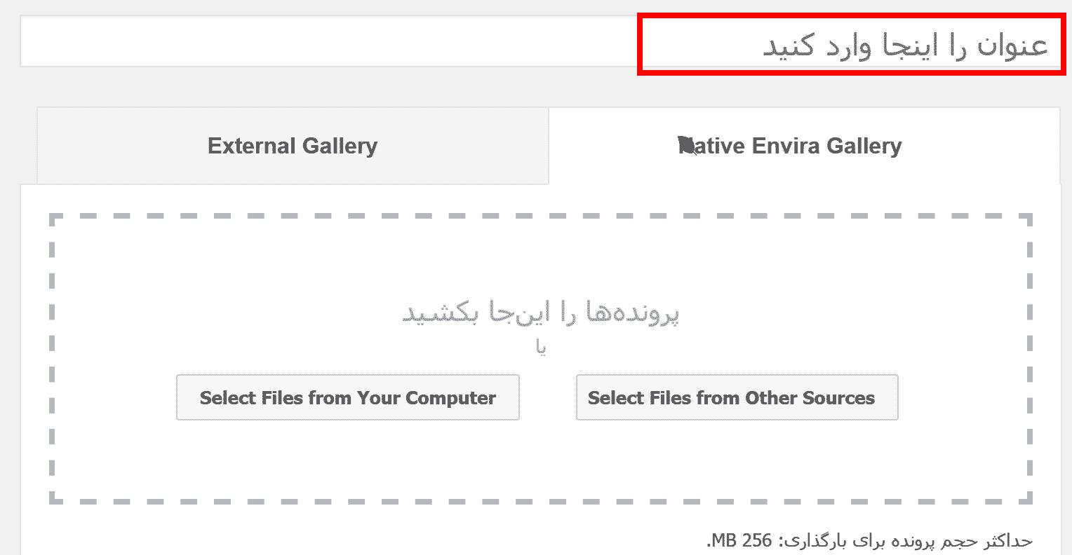 آموزش افزونه Envira Gallery