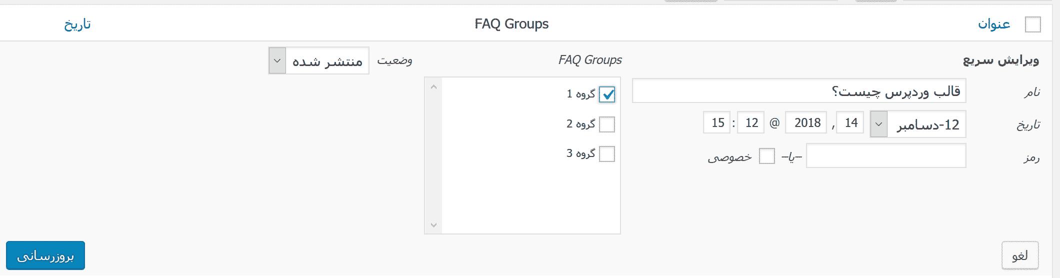 افزونه Quick and Easy FAQs