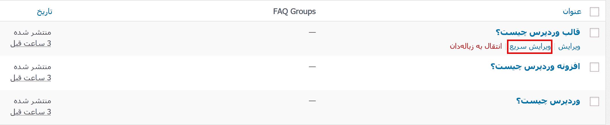 ساخت سوالات متداول در وردپرس با Quick and Easy FAQs