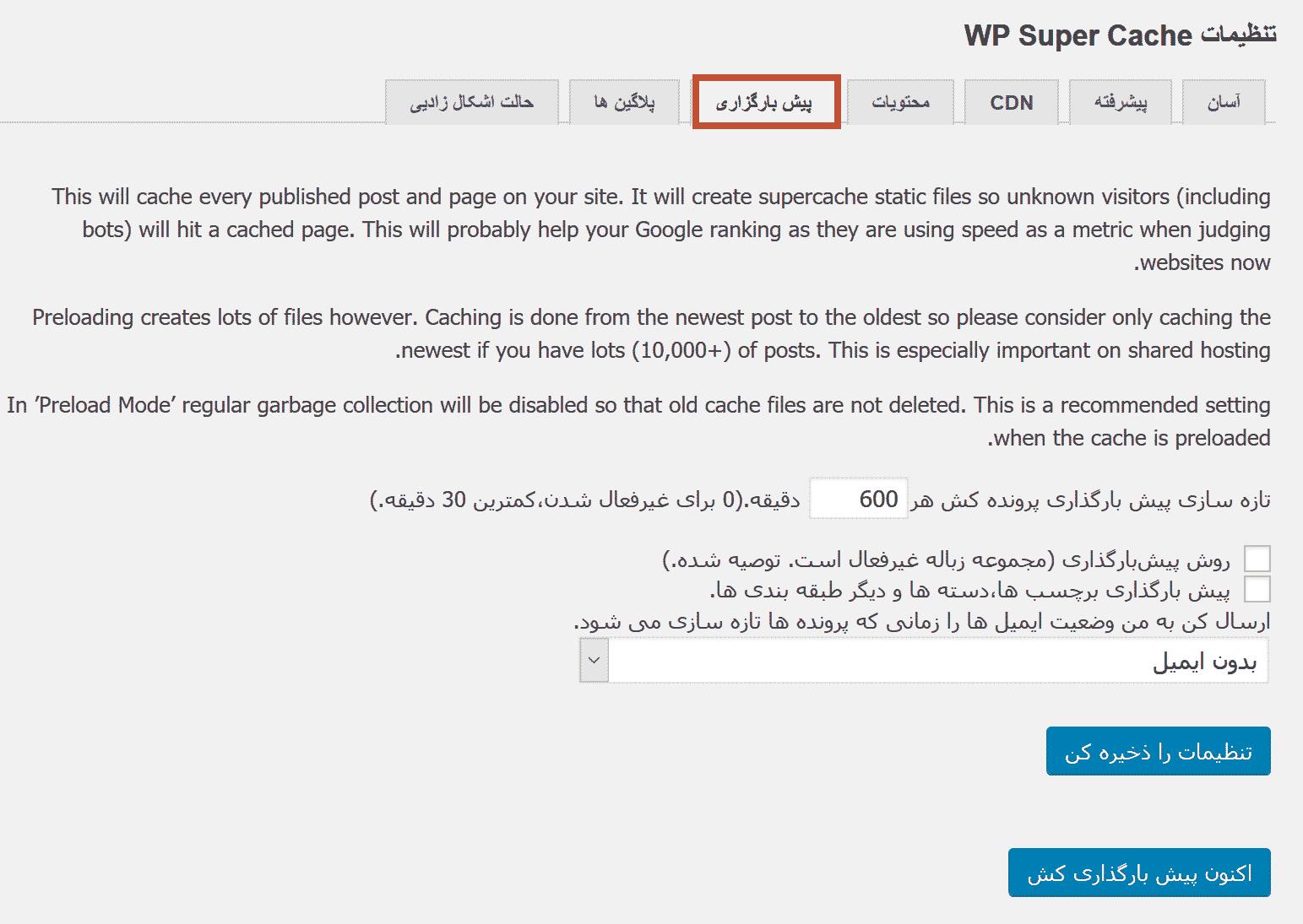 آموزش افزونه WP Super Cache