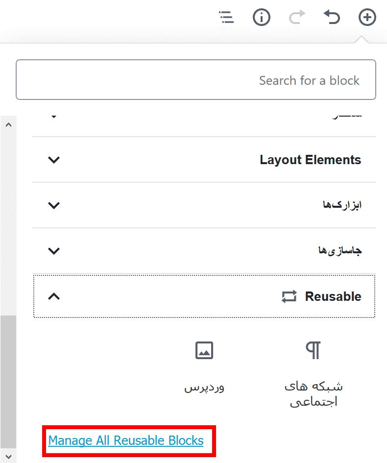 آموزش بلوک قابل استفاده مجدد