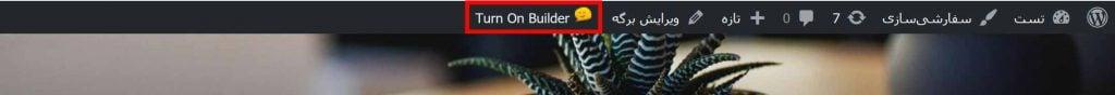 آموزش افزونه Themify Builder