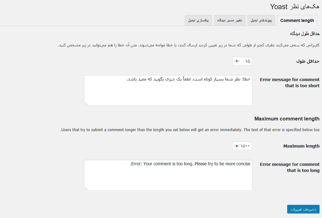 آموزش افزونه Yoast Comment Hacks