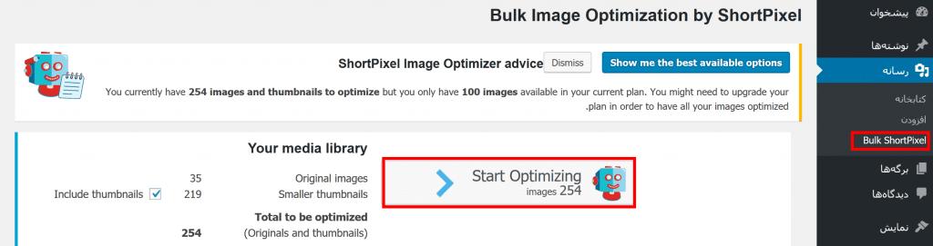 آموزش افزونه ShortPixel