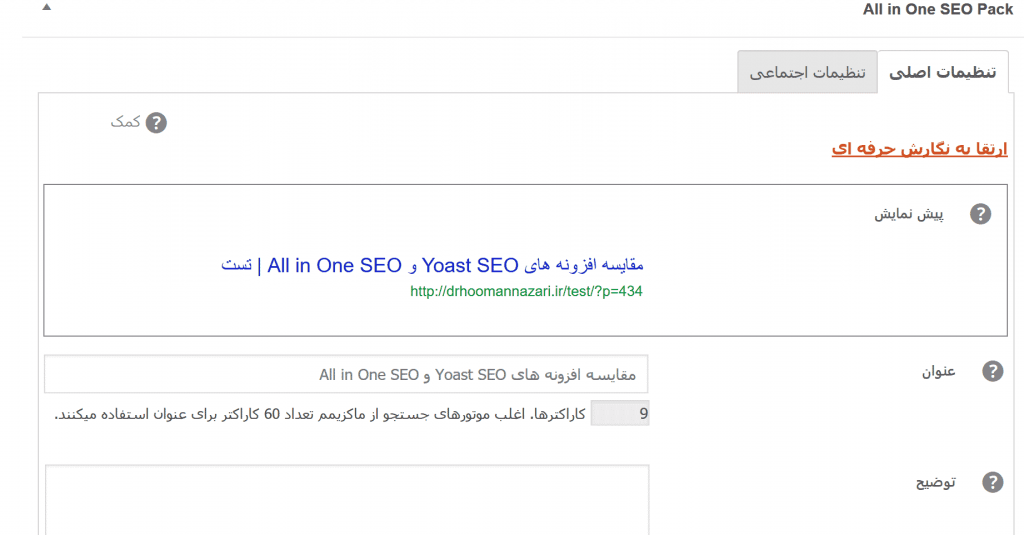 مقایسه Yoast و All in One SEO