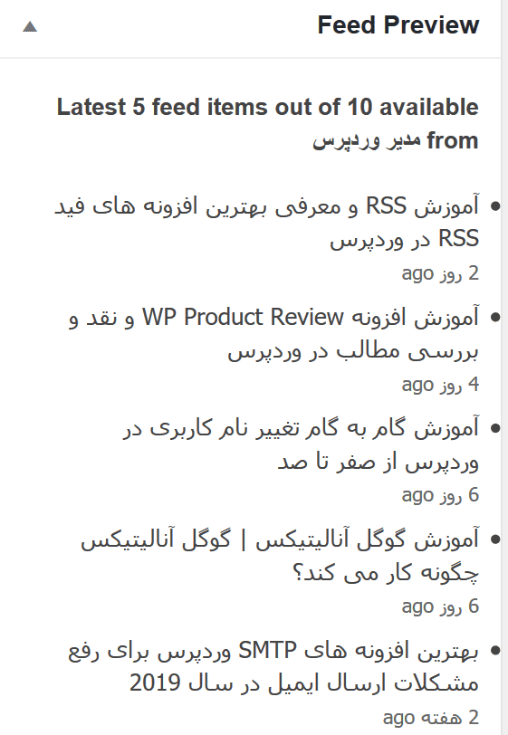 آموزش افزونه WP RSS Aggregator