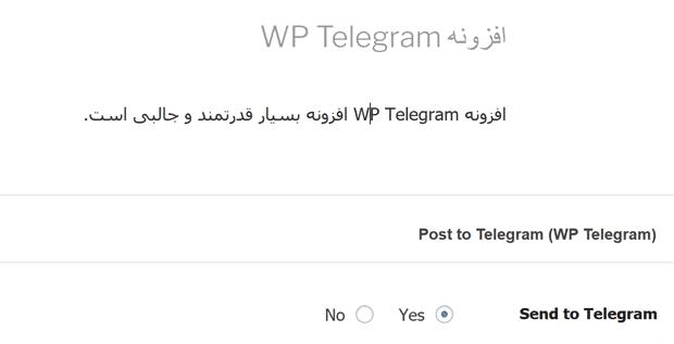 آموزش افزونه WP Telegram
