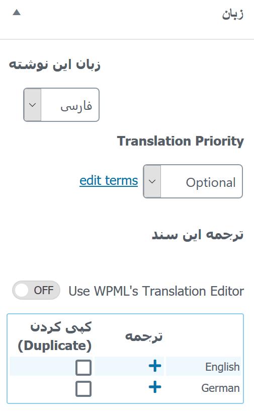 آموزش افزونه WPML