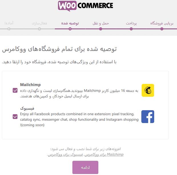 آموزش افزونه WooCommerce