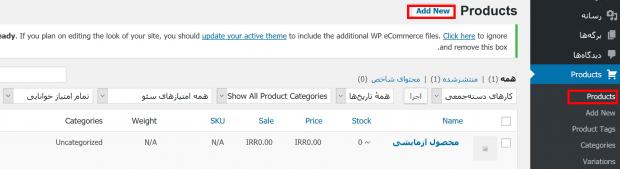 آموزش افزونه WP eCommerce