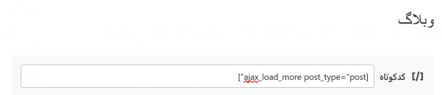 آموزش افزونه Ajax Load More