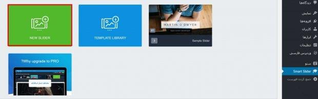 آموزش افزونه Smart Slider 3