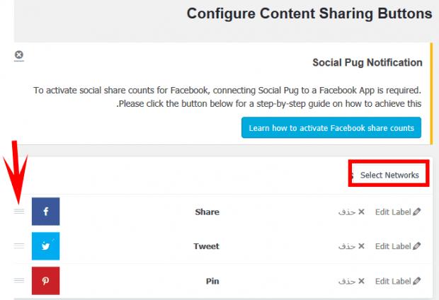 آموزش افزونه Social Pug