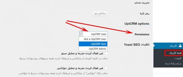 آموزش افزونه UpiCRM