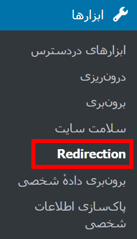 افزونه Redirection