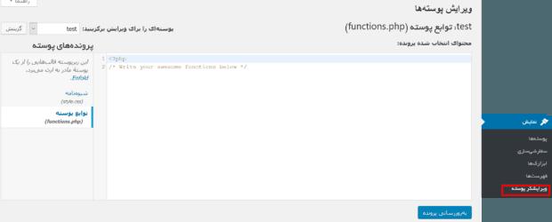 آموزش اضافه کردن کد اسنیپت