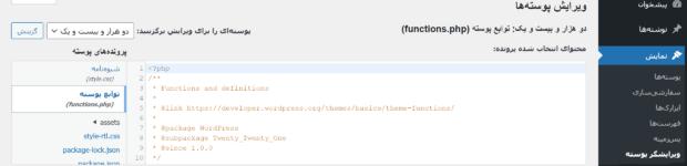 افزودن کد php به وردپرس