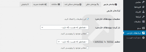افزونه External Links