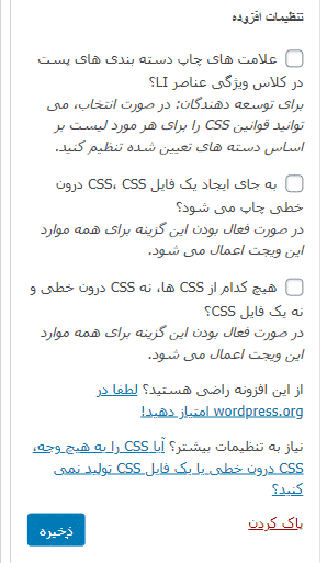افزونه Recent Posts Widget With Thumbnails