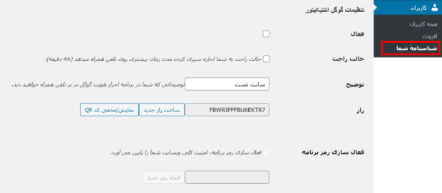 افزونه Google Authenticator