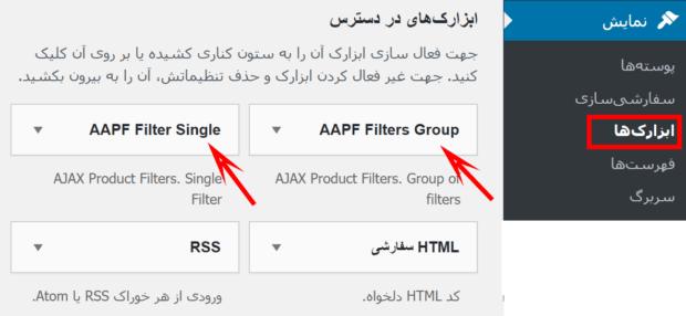 Advanced AJAX Product Filters
