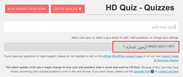 HD Quiz