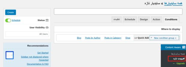 Content Aware Sidebars