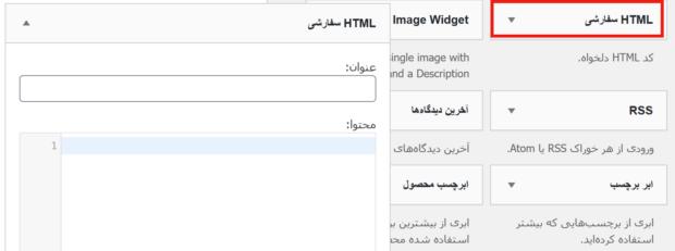 اضافه کردن تصویر به نوار کناری با Image Widget و بدون افزونه