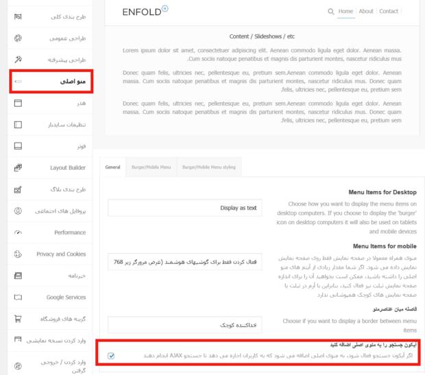 فرم جستجو در وردپرس و افزونه های جستجو