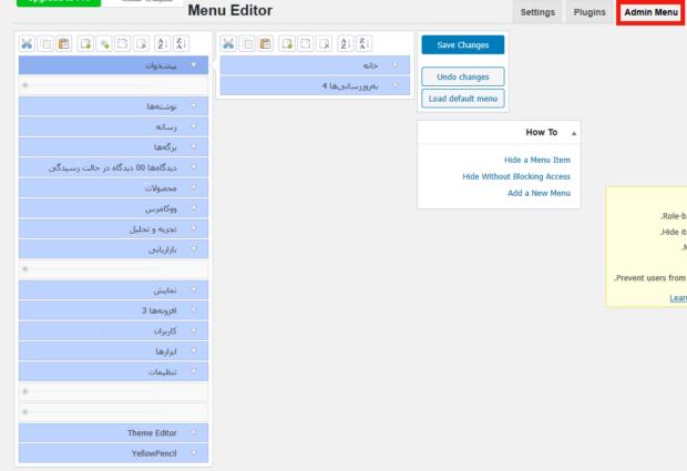 Admin Menu Editor