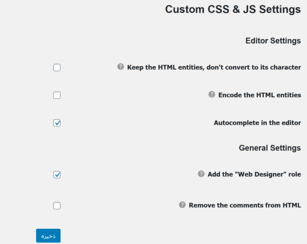 ویرایش CSS در وردپرس باSimple Custom CSS و Simple Custom CSS and JS