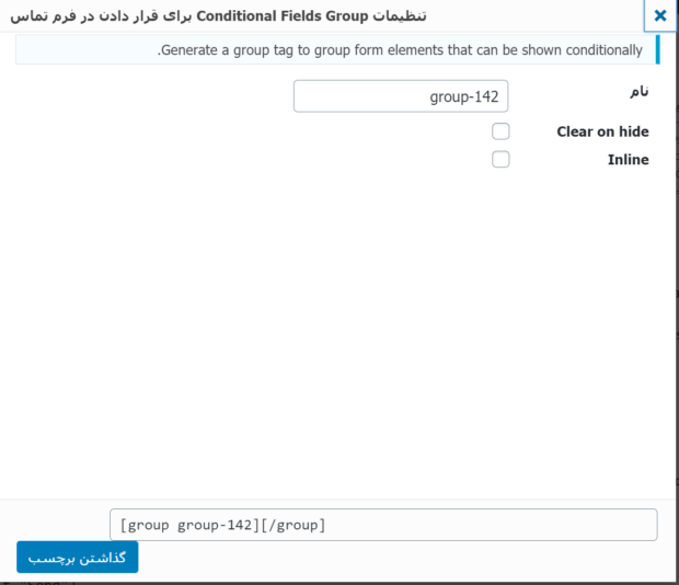 Contact Form 7 – Conditional Fields