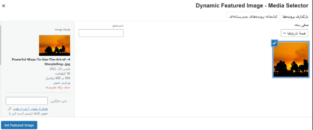 Dynamic Featured Image